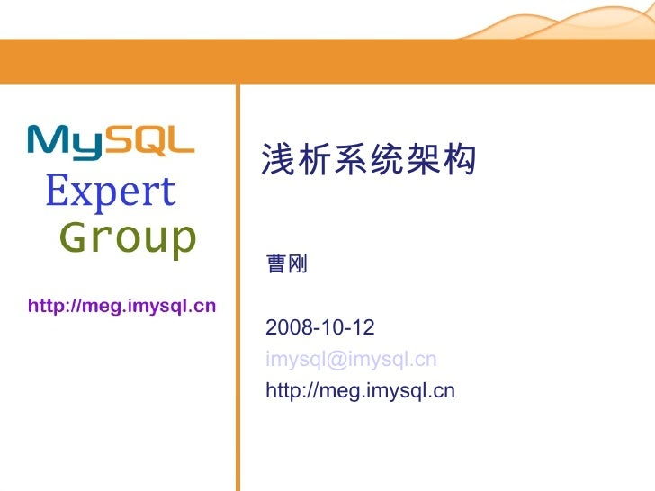 曹刚 2008-10-12 [email_address] http://meg.imysql.cn 浅析系统架构