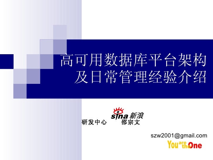 高可用数据库平台架构  及日常管理经验介绍   研发中心  邵宗文 [email_address]