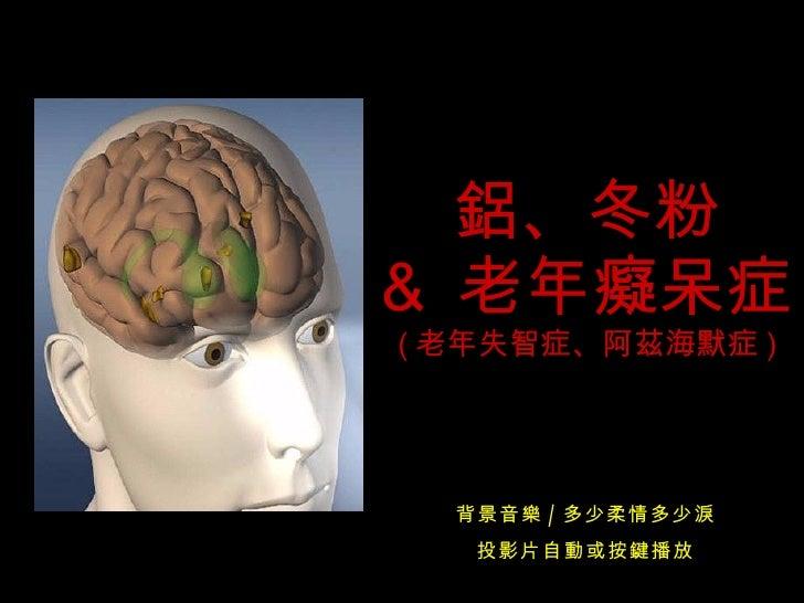 鋁、冬粉 &  老年癡呆症 ( 老年失智症、阿茲海默症 ) 背景音樂 / 多少柔情多少淚 投影片自動或按鍵播放