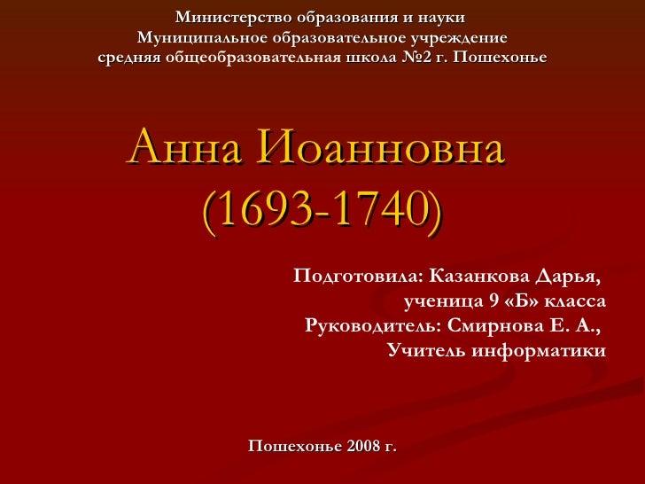 Министерство образования и науки  Муниципальное образовательное учреждение средняя  общеобразовательная  школа №2 г. Пошех...