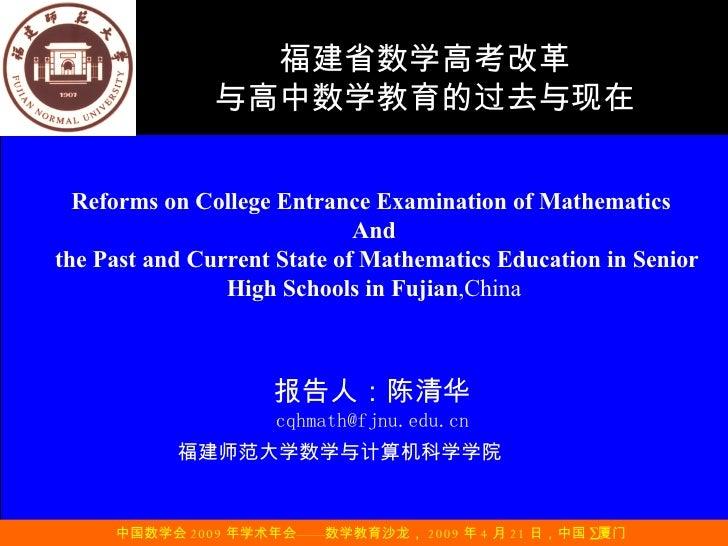 报告人:陈清华 [email_address] 福建师范大学数学与计算机科学学院   Reforms on College Entrance Examination of Mathematics  And the Past and Curren...