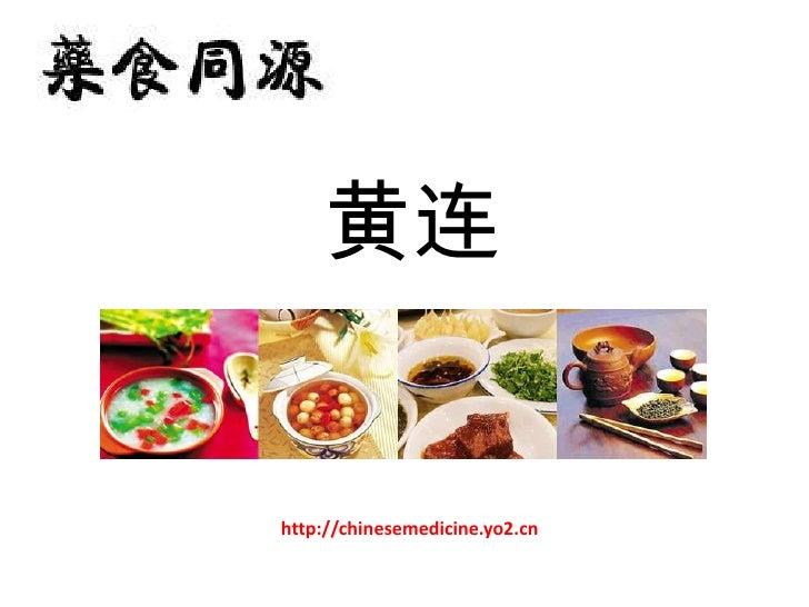 黄连   http://chinesemedicine.yo2.cn