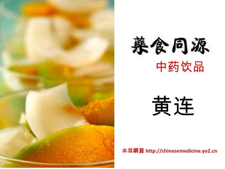 中药饮品             黄连 本草纲目 http://chinesemedicine.yo2.cn