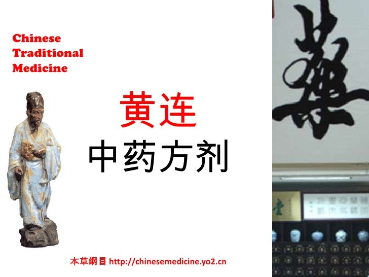 Chinese Traditional Medicine                      黄连               中药方剂          本草纲目 http://chinesemedicine.yo2.cn