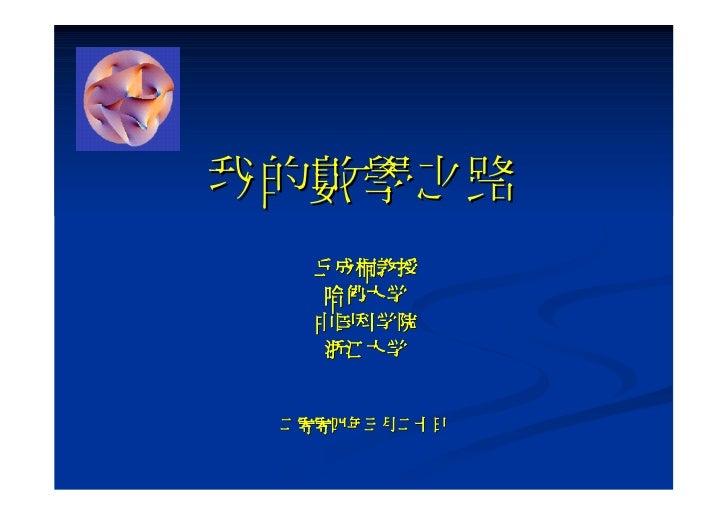 我的數學之路    丘成桐教授     哈佛大学    中国科学院     浙江大学    二零零四年三月二十日