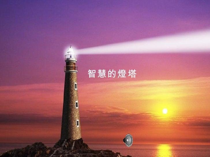 רק לצפות ולהאזין שבת  שלום 智慧的燈塔
