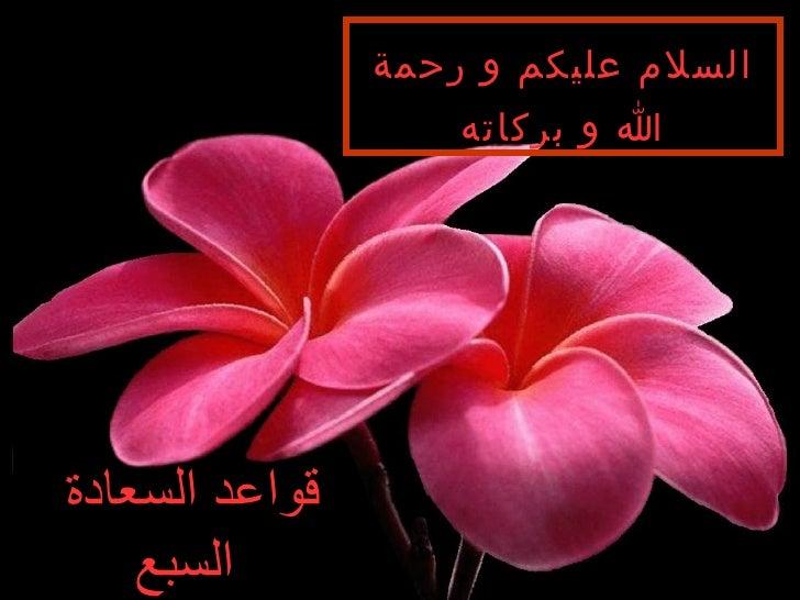 السلام عليكم و رحمة الله و بركاته قواعد السعادة السبع