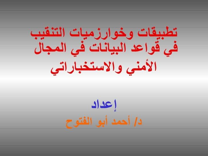 تطبيقات  وخ وارزميات  التنقيب في قواعد البيانات  في  المجال  الأمني والاستخباراتي إعداد د /  أحمد أبو الفتوح
