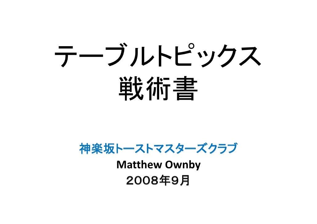 テ ブルトピックス テーブルトピックス    戦術書   神楽坂トーストマスターズクラブ     MatthewOwnby     Matthe O nb      2008年9月
