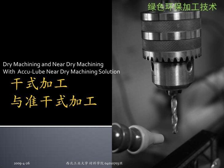 绿色环保加工技术     Dry Machining and Near Dry Machining With Accu-Lube Near Dry Machining Solution                           西北工...