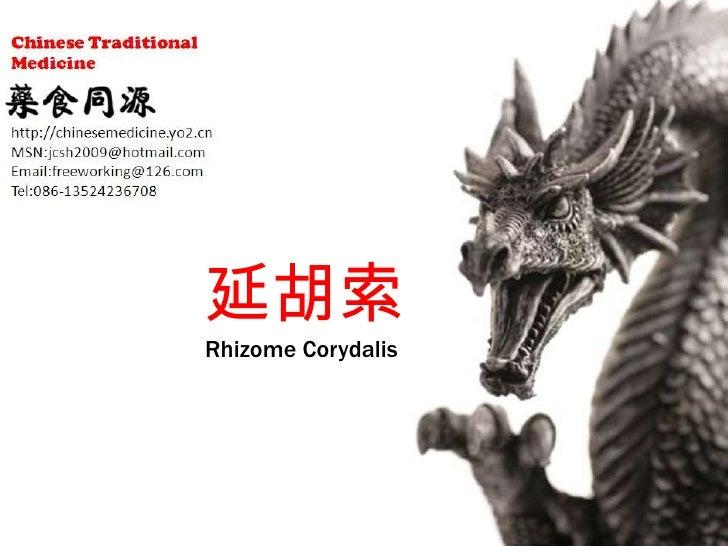 延胡索 Rhizome Corydalis