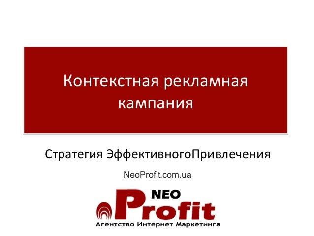Контекстная рекламная кампания Контекстная рекламная кампания Стратегия ЭффективногоПривлечения NeoProfit.com.ua