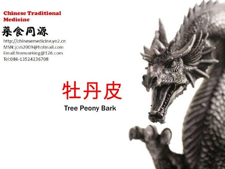 牡丹皮 Tree Peony Bark