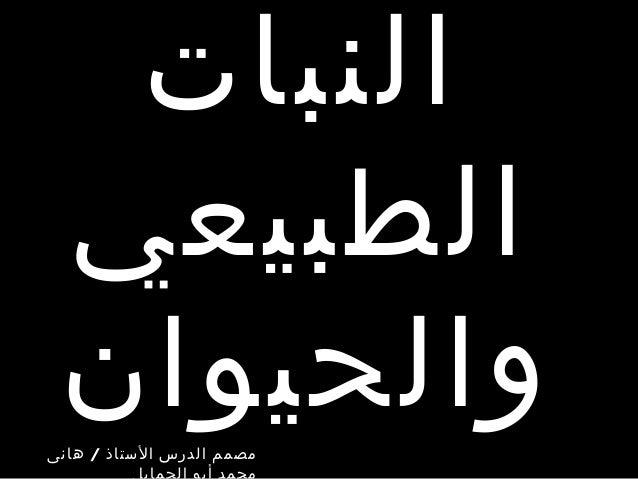النبات الطبيعي والحيوان/ الستاذ الدرس مصممهانى الحمايل أبو محمد