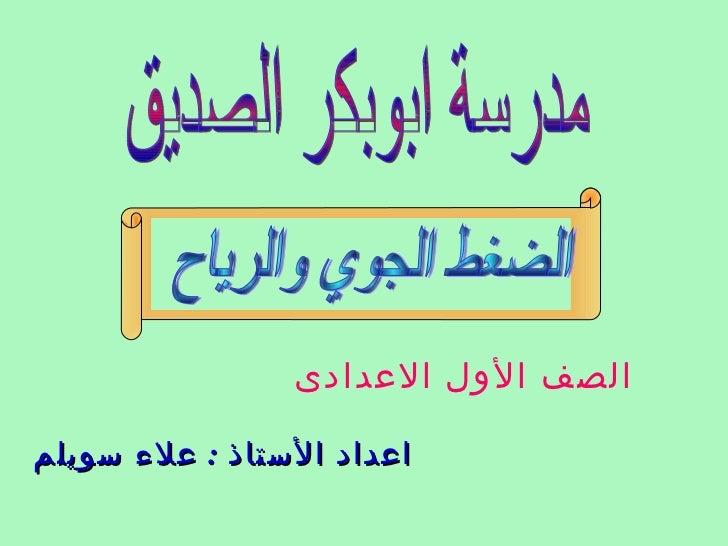 الضغط الجوي والرياح الصف الأول  الاعدادى اعداد الأستاذ  :  علاء سويلم مدرسة ابوبكر الصديق