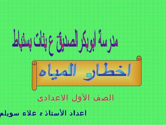 الول الصفالعدادى : الستاذ اعداد: الستاذ اعدادسويلم علءسويلم علء