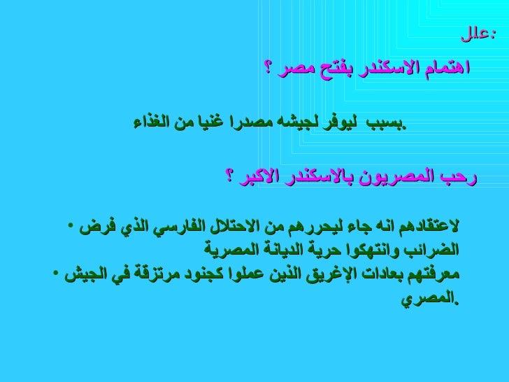 <ul><li>لاعتقادهم انه جاء ليحررهم من الاحتلال الفارسي الذي فرض الضرائب وانتهكوا حرية الديانة المصرية  </li></ul><ul><li>مع...