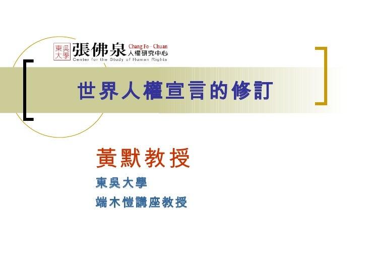 世界人權宣言的修訂 黃默教授 東吳大學 端木愷講座教授