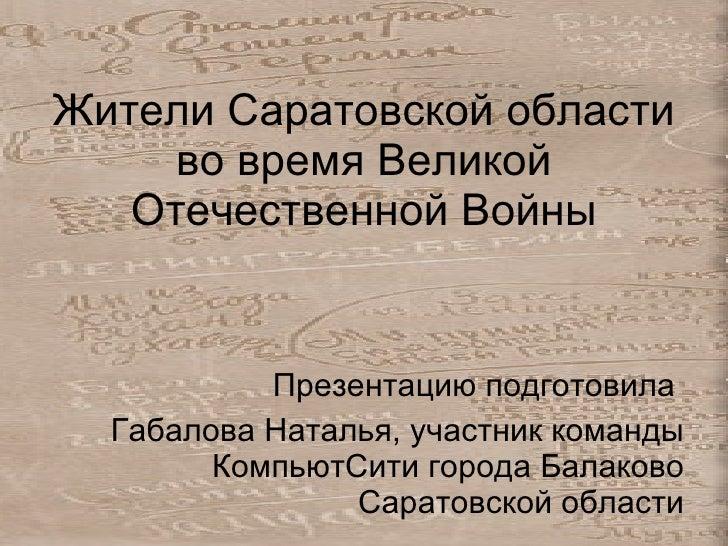Жители Саратовской области во время Великой Отечественной Войны <ul><li>Презентацию подготовила  </li></ul><ul><li>Габалов...