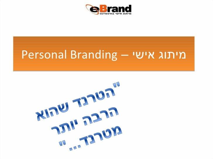 מיתוג אישי –  Personal Branding