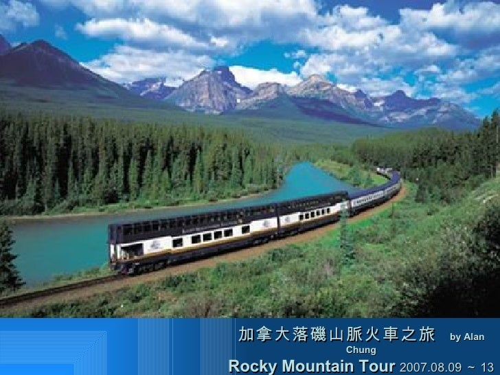 加拿大落磯山脈火車之旅  by Alan Chung Rocky Mountain Tour  2007.08.09 ~ 13