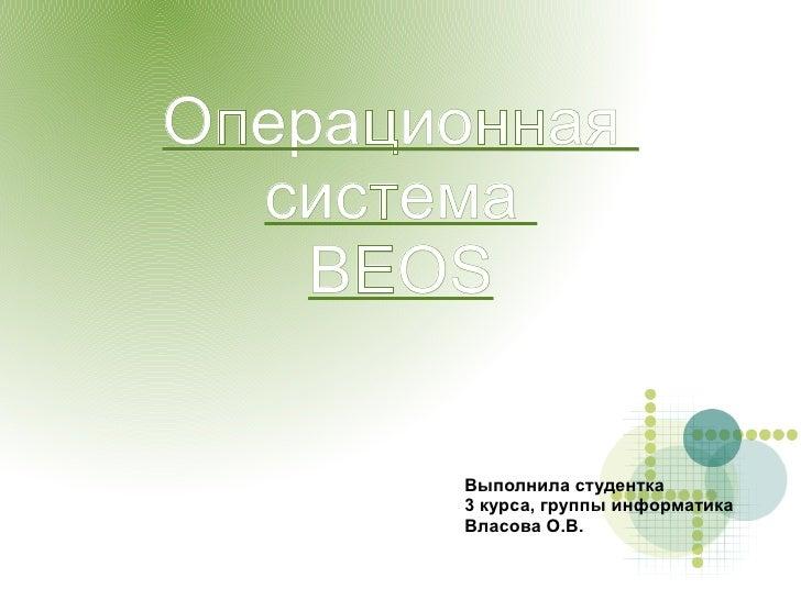 Операционная  система  BEOS                             Выполнила студентка          3 курса, группы информ...