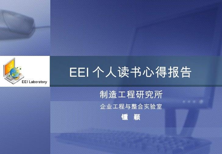 EEI 个人读书心得报告 制造工程研究所 企业工程与整合实验室 锺  颖