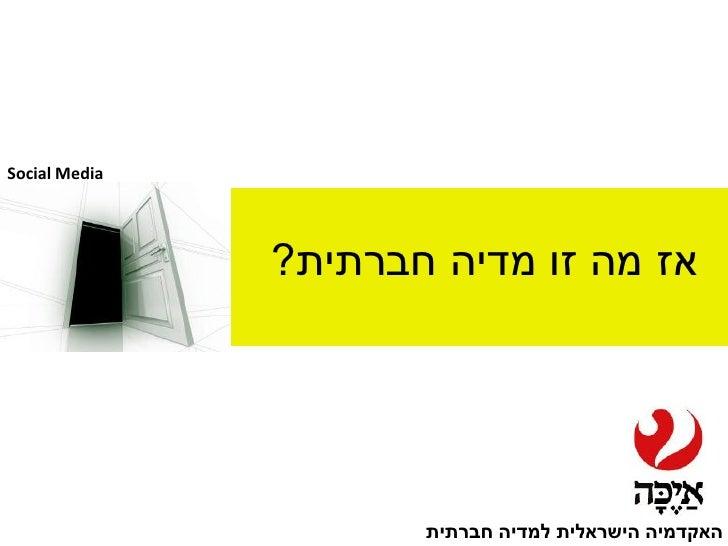 Social Media                    אז מה זו מדיה חברתית?                           האקדמיה הישראלית למדיה חברתית
