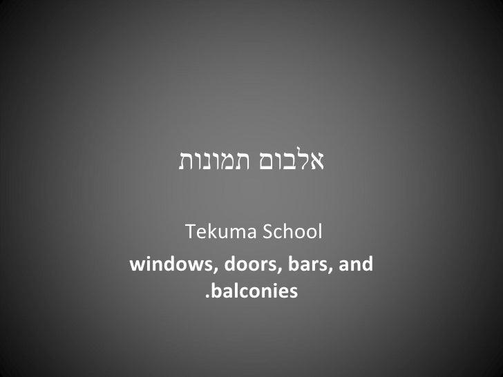 אלבום תמונות Tekuma School  windows, doors, bars, and balconies.