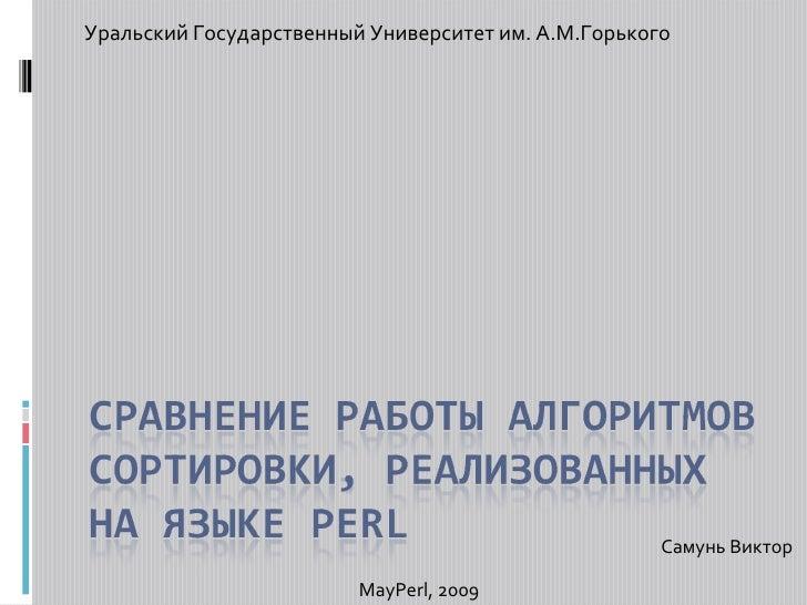 Уральский Государственный Университет им. А.М.Горького Самунь Виктор MayPerl,  2009