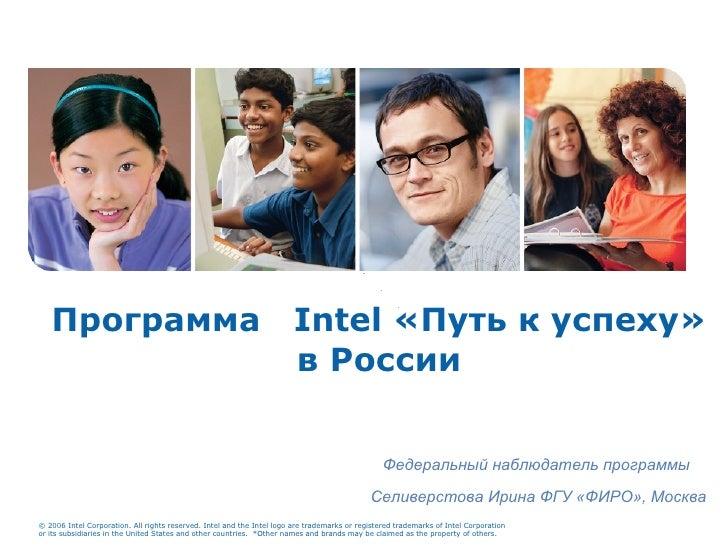 Программа  Intel  «Путь к успеху» в России Федеральный наблюдатель программы  Селиверстова Ирина ФГУ «ФИРО», Москва