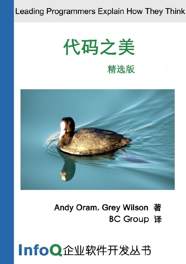 免费在线版本                      (非印刷免费在线版)                  登录China-Pub网站购买此书完整版                   了解本书更多信息请登录本书的官方网站         ...