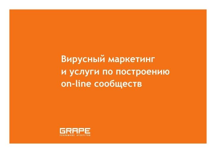 Вирусный маркетинг и услуги по построению on-line сообществ