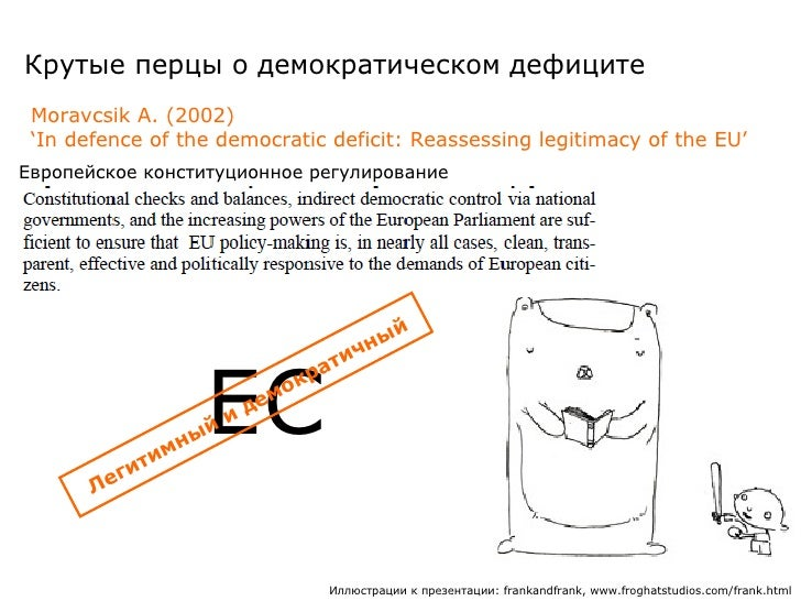 """is there democratic deficit in the eu The european union's democratic deficit and options for eu democracy in the 21st century dexter lee  abstract   however, there are critics who believe that the eu suffers from a so called """"democratic deficit"""" even as it seeks deeper and closer integration."""
