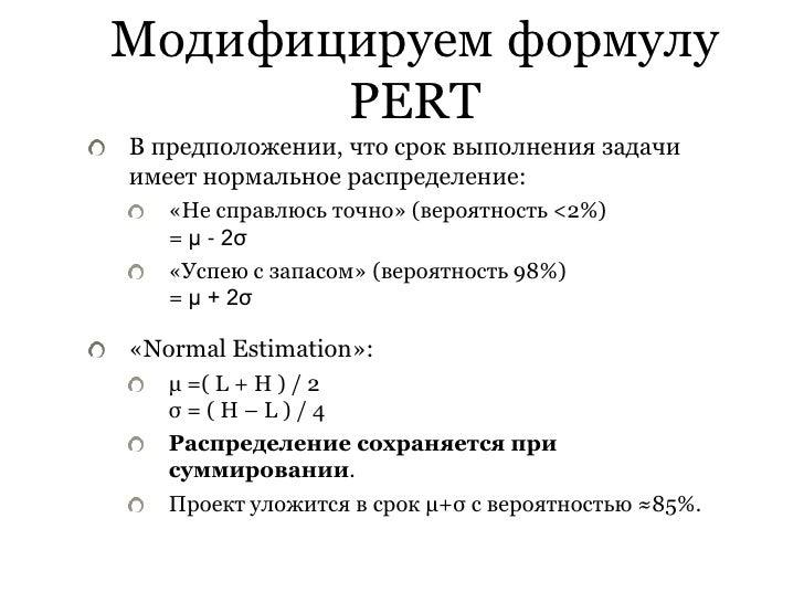 Модифицируем формулу        PERT В предположении, что срок выполнения задачи имеет нормальное распределение:    «Не справл...
