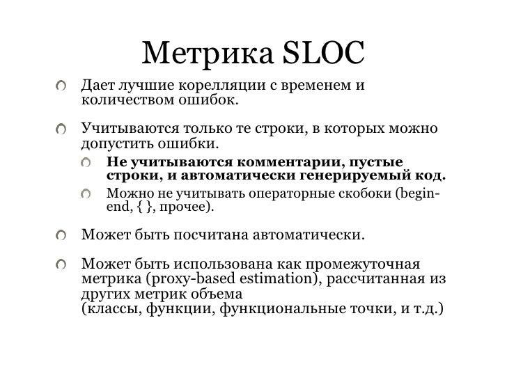 Метрика SLOC Дает лучшие корелляции с временем и количеством ошибок. Учитываются только те строки, в которых можно допусти...