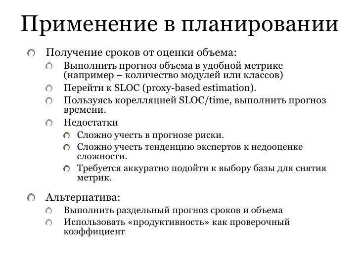 Применение в планировании  Получение сроков от оценки объема:     Выполнить прогноз объема в удобной метрике     (например...
