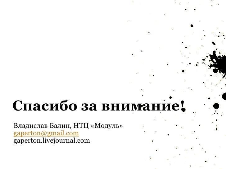Спасибо за внимание! Владислав Балин, НТЦ «Модуль» gaperton@gmail.com gaperton.livejournal.com