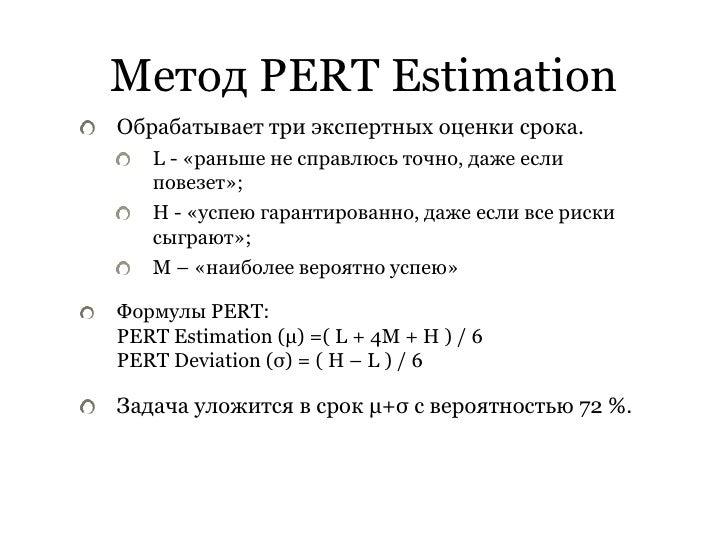 Метод PERT Estimation Обрабатывает три экспертных оценки срока.    L - «раньше не справлюсь точно, даже если    повезет»; ...