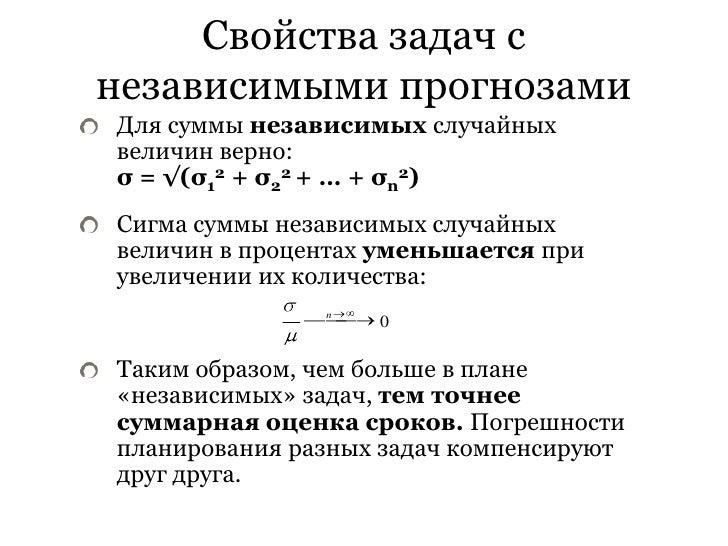 Свойства задач с независимыми прогнозами Для суммы независимых случайных величин верно: σ = √(σ12 + σ22 + … + σn2) Сигма с...