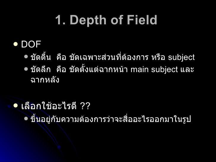 1.  Depth of Field  <ul><li>DOF </li></ul><ul><ul><li>ชัดตื้น   คือ ชัดเฉพาะส่วนที่ต้องการ หรือ  subject </li></ul></ul><u...