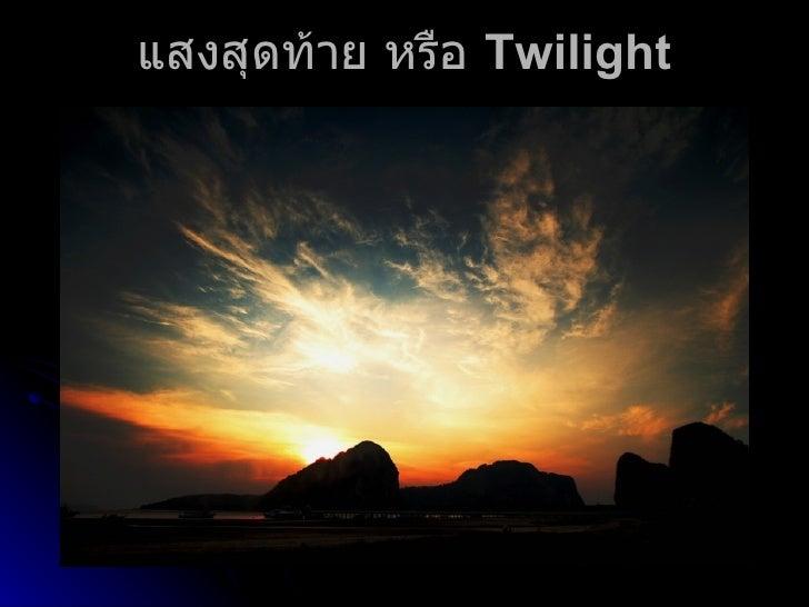แสงสุดท้าย หรือ  T wilight