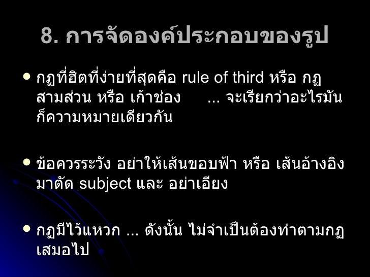 8.  การจัดองค์ประกอบของรูป <ul><li>กฏที่ฮิตที่ง่ายที่สุดคือ  rule of third  หรือ กฏสามส่วน หรือ เก้าช่อง …  จะเรียกว่าอะไร...