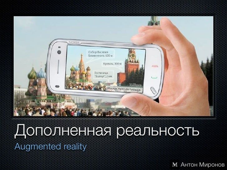 Дополненная реальность Augmented reality                     Антон Миронов