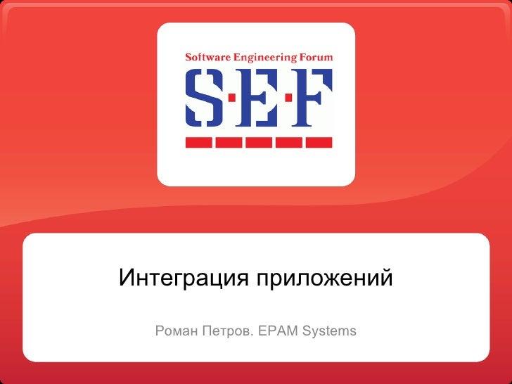 Интеграция приложений Роман Петров.  EPAM Systems