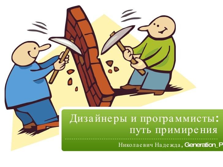 Дизайнеры и программисты: путь примирения Николаевич Надежда , Generation_P