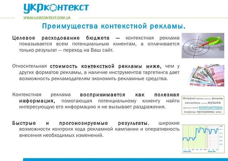 Ядерно-контекстная реклама от поисковой оптимизации контекстная реклама не требует временных затрат
