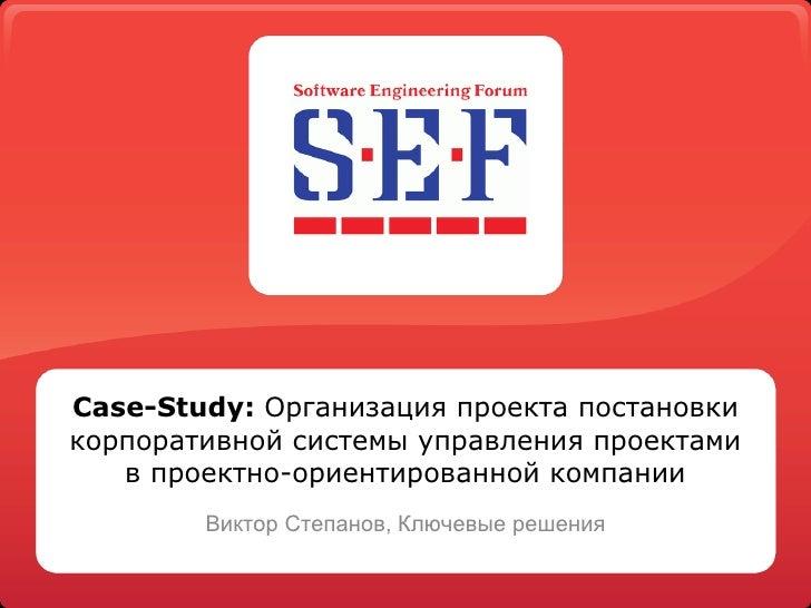 Case-Study:  Организация проекта постановки корпоративной системы управления проектами в проектно-ориентированной компании...