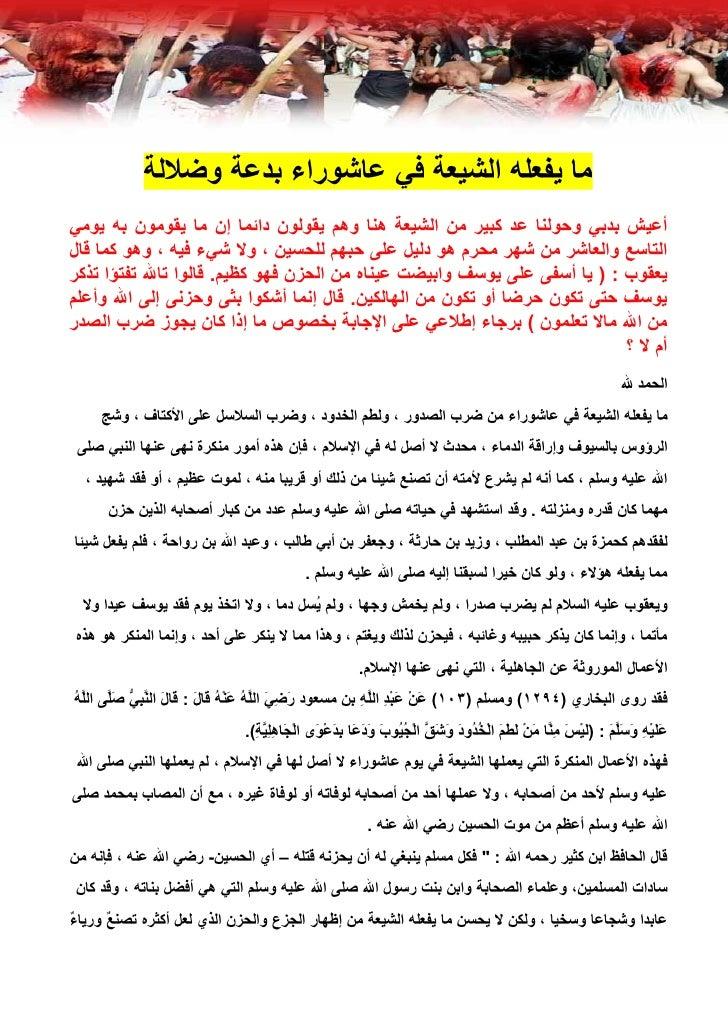 ما يفعله الشيعة في عاشوراء بدعة وضلالة Slide 2