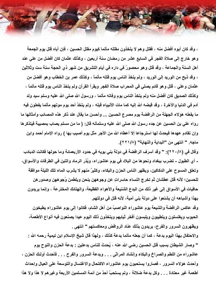 ما يفعله الشيعة في عاشوراء بدعة وضلالة Slide 3